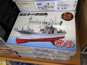大間漁船.jpg