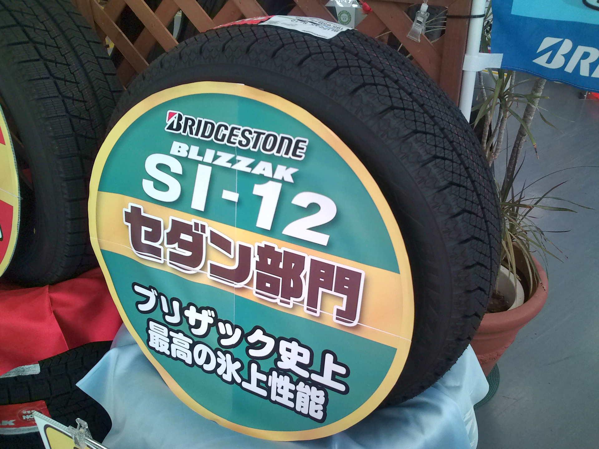 ブリザックSI-12 スタッドレス