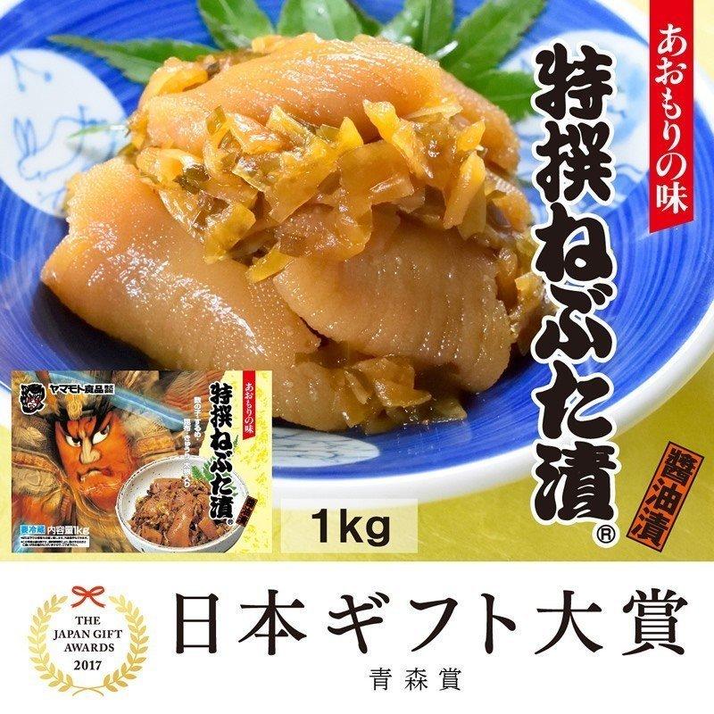 ヤマモト食品特選ねぶた漬け.jpg