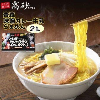味の札幌味噌カレー牛乳ラーメン.jpg