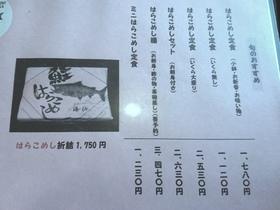 和風レスト海仙はらこめしメニュー2.JPG