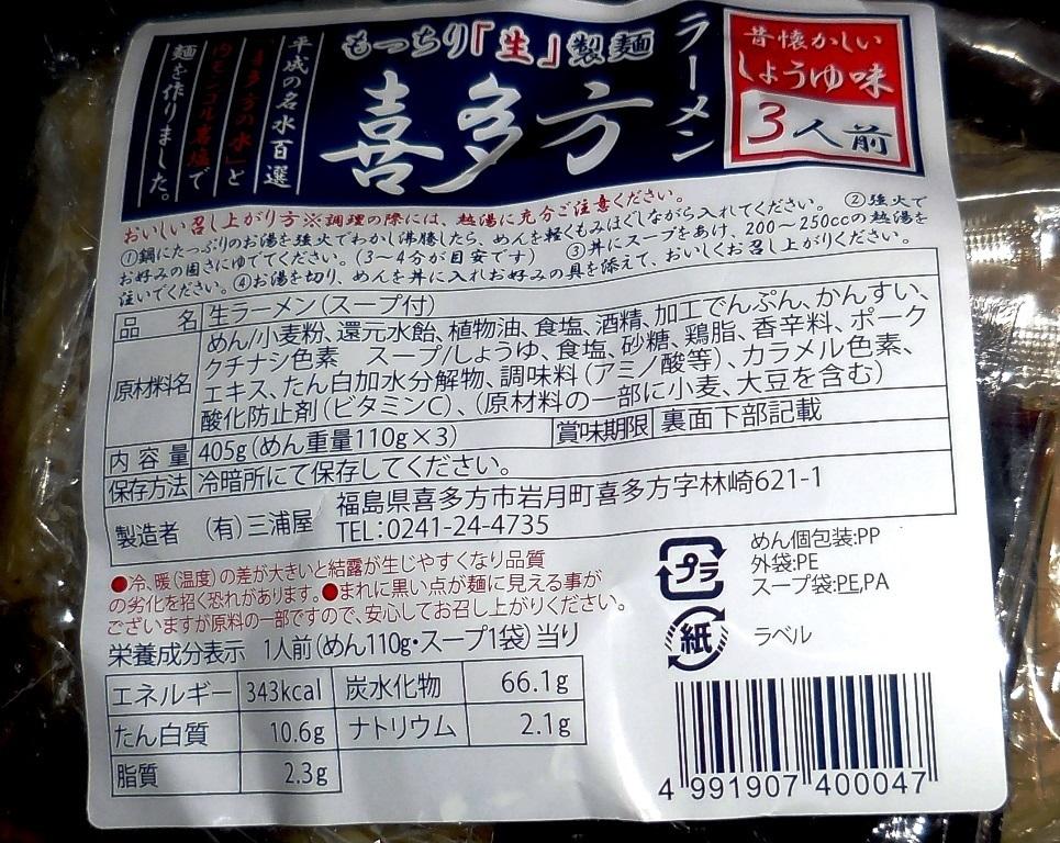 喜多方ラーメン 説明.JPG