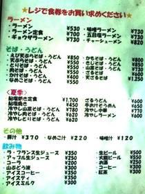 大滝ドライブイン 泉や メニュー2JPG.JPG