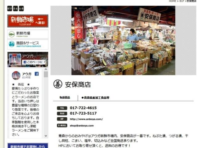 安保商店HP.jpg