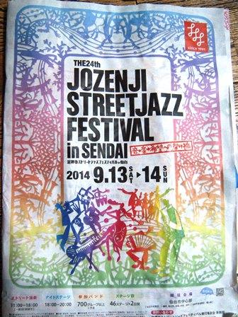 常禅寺ストリートジャズフィスティバル