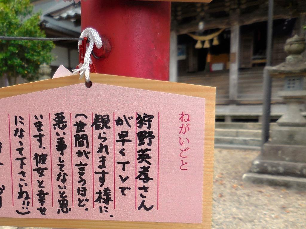 櫻田山神社 狩野英孝