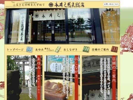 永井久慈良餅店.jpg