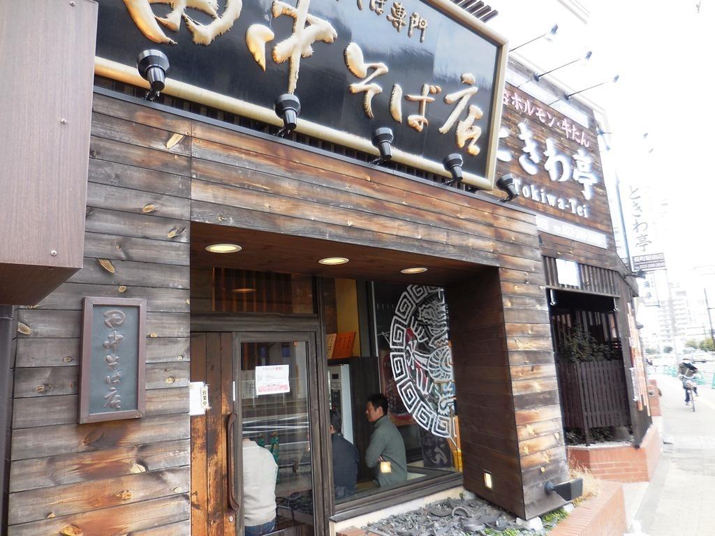 田中そば店 仙台店