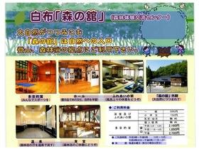 米沢市森林体験交流センター パンフA.JPG