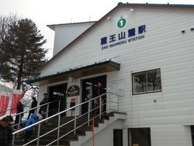 蔵王ロープーウェイ 1 山麓駅.JPG