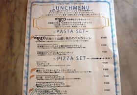 松島イタリアンレストラン トト